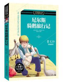 新书--世界最畅销儿童文学名著导读本:尼尔斯骑鹅旅行记