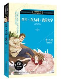 新书--世界最畅销儿童文学名著导读本: 童年·在人间·我的大学
