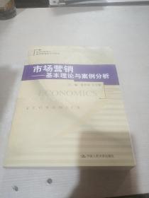 市场营销:基本理论与案例分析(一版一印)