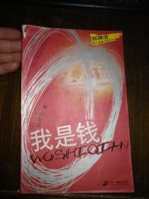 我是钱 郑渊洁成人荒诞小说系列