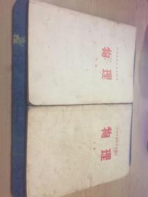 河南省高中试用课本 物理 上下册