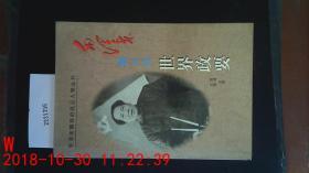 毛泽东瞩目的世界政要