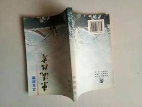 东瀛拾零,汉日对照。作者签赠本