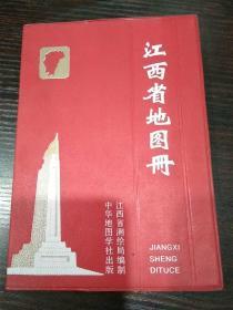 江西省地图册(1996年1月2版3印)