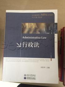 公共管理硕士MPA系列教材:行政法