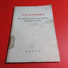 中华人民共和国宪法(汉英对照)(张春桥关于修改宪法的报告)(1975年1版1印)