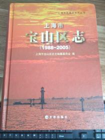 上海市宝山区志(1988-2005)