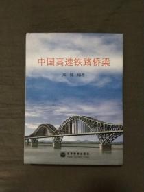 《中国高速铁路桥梁》2008一版一印(已核对不缺页)(大16开精装)