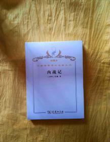 内战记(汉译世界学术名著丛书珍藏本)