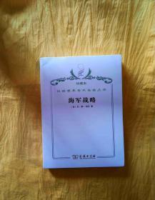 海军战略(汉译世界学术名著丛书珍藏本)