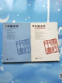 中国书评 第一辑、第三辑【共2本合售,2005年一版一印】