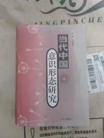 当代中国意识形态研究