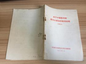關于中國圖書館圖書分類法的使用說明