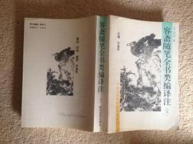 容斋随笔全书类编译注(上、下)【全二册】