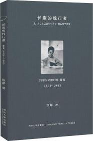 长夜的独行者:童寯1963-1983
