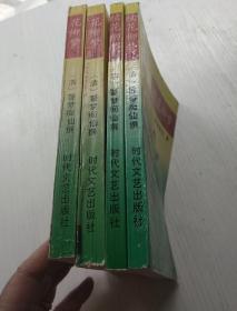 清末狎邪小说:花柳梦 上下+续花柳梦 上下,四本合售