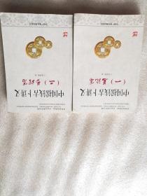 中国摇钱古卜讲义全2册 总论篇+易理篇(有点水渍)