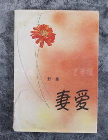 著名诗人、作家、中国诗歌学会副会长 野曼野曼 1985年毛笔签赠刘-湛-秋《妻爱》平装一册(钤印:野曼)  HXTX102509