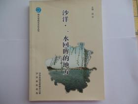 湖北省地名文化丛书   沙洋.一水回眸的地方