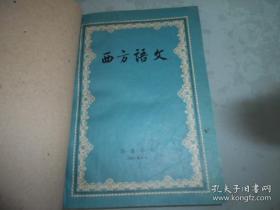 西方语文1957年创刊号-3期合订本