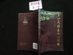 三江民族文化小词典