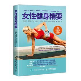 女性健身精要 超过30种训练方法80个动作练习