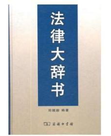 法律大辞书    9E14d
