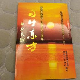 日出东方——纪念中国共产党成立八十周年   福州市鼓楼区文联  福州三山诗社  编印