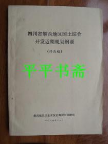 四川省攀西地区国土综合开发近期规划纲要(修改稿)16开 后附图四张