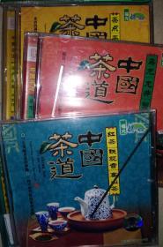 《中国茶道:红茶铁 观音 高山茶》《中国茶道:乌龙 龙井 碧螺春》 《中国茶道:茶点 茶菜 茶艺馆》 [共3盒VCD]