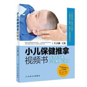小兒保健推拿視頻書·孩子吃飯香,少生病,長得好(配增值)