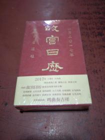 故宫日历(2017年)   原版全新