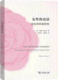 女性的话语 论法国的独特性