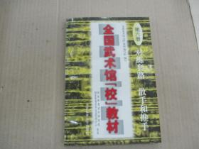 全国武术馆(校)教材.第六册.对练套路、散手和推手.