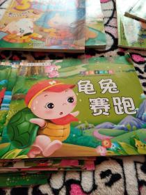 宝宝第一本童话书12本合售