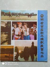 云南省首届职工摄影展览作品