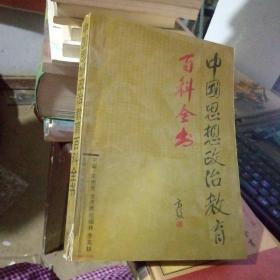中国思想政治教育百科全书