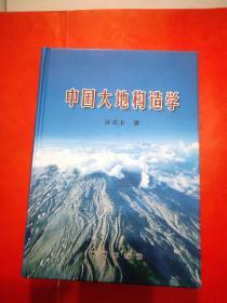 中国大地构造学