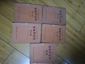 电世界信箱第一集–第五集,5本合售