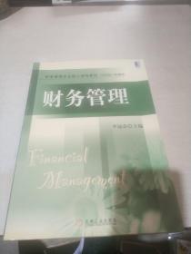 财务管理专业核心课程教材:财务管理