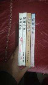 宿州马戏、宿州奇石、宿州书画、宿州民俗(大32开铜版彩印  四本全一版一印).四本合售