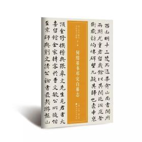 三百年稀见名家法书集粹 / 何绍基书邓完白墓志