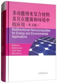 多功能纳米复合材料及其在能源和环境中的应用(英文版)