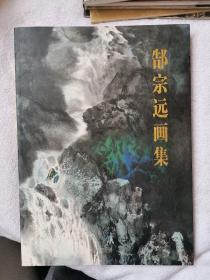 郜宗远画集