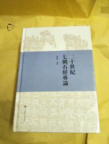 二十世纪七朝石经专论(上下全二册)