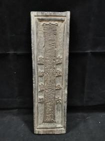 清代道教木刻雕版,双面刻工,双面雕刻有符咒,雕工精美,文字有:姜太公到此,断绝猪羊瘟,虫蝗鼠耗,远遣仙方。