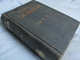 最新实用——汉英辞典——梁实秋  著