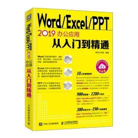 WordExcelPPT2019办公应用从入门到精通
