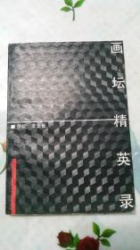 画坛精英录(作者签赠本、伊妮、季文  著、广州文化出版社、1989年一版一印、印数5千册)