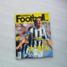 足球周刊 2010年总第419期